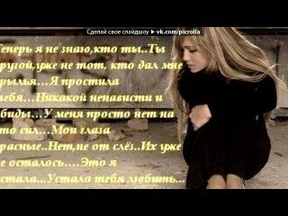 «С моей стены» под музыку Песня про несчастную любовь - Как стала русалкой. Picrolla